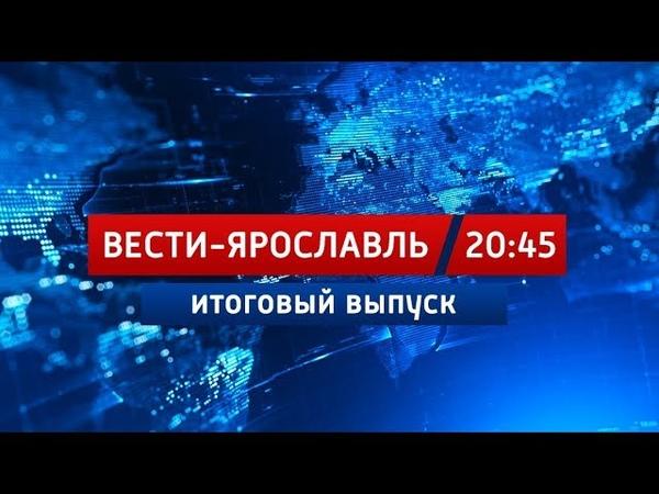 Вести-Ярославль от 14.10.2019 20.45