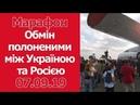 Обмін полоненими між Україною та Росією Всі подробиці 07 09 19