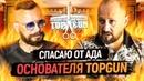 К чему приводит дружба с Портнягиным Алексей Локонцев владелец Topgun Хороший человек