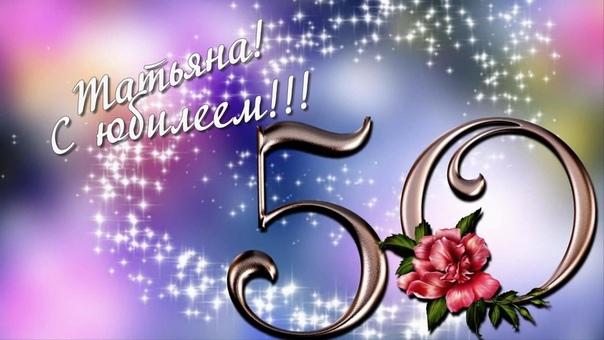 Поздравление с днем рождения с 50 летием татьяне