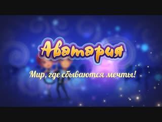 Аватария - мир, где сбываются мечты
