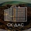 Студенческий комитет студгородка ДАС МГУ