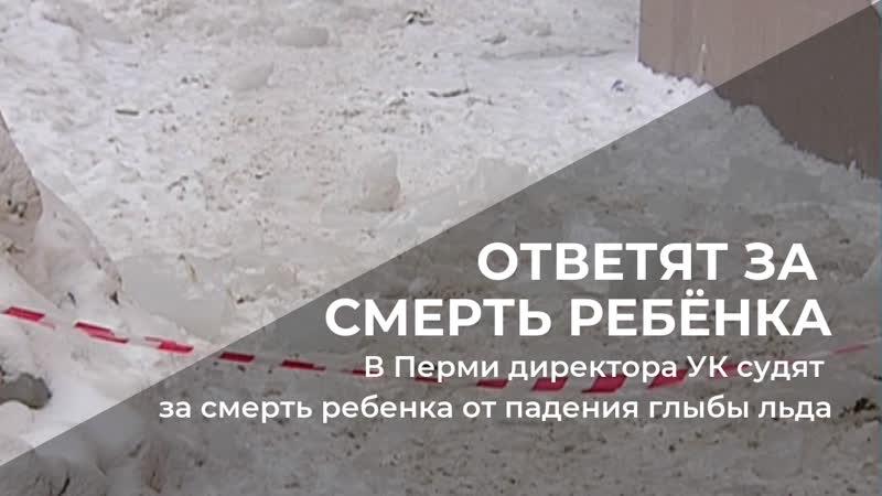 В Перми директора УК осудят за смерть ребенка от падения глыбы льда