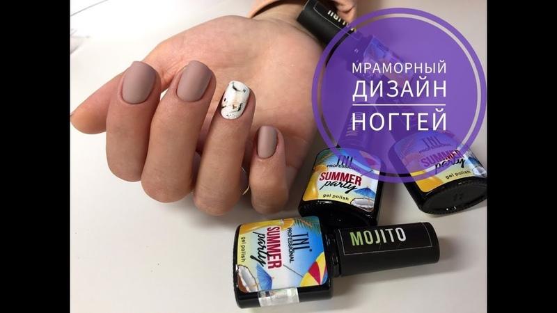 Дизайн ногтей I Мрамор на ногтях I Дизайн ногтей 2018 смотреть онлайн без регистрации