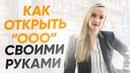 Как открыть ООО самостоятельно Что нужно чтобы открыть ООО Регистрация ООО 2019.