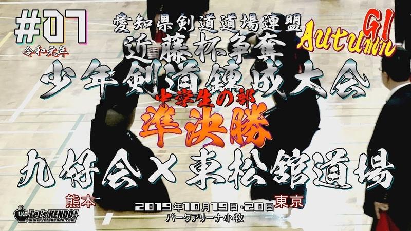 07【средняя школа, полуфинал (2)】九好会(熊本)× 東松舘道場(東京)