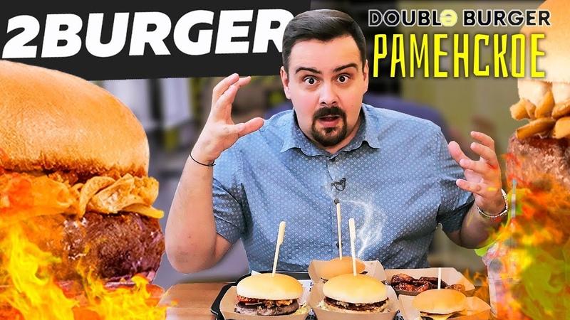 2BURGER Double burger Раменское Обзор бургерной