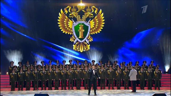 СЕРГЕЙ ВОЛЧКОВ - Гимн (концерт к Дню работника прокуратуры) 14.01.2017
