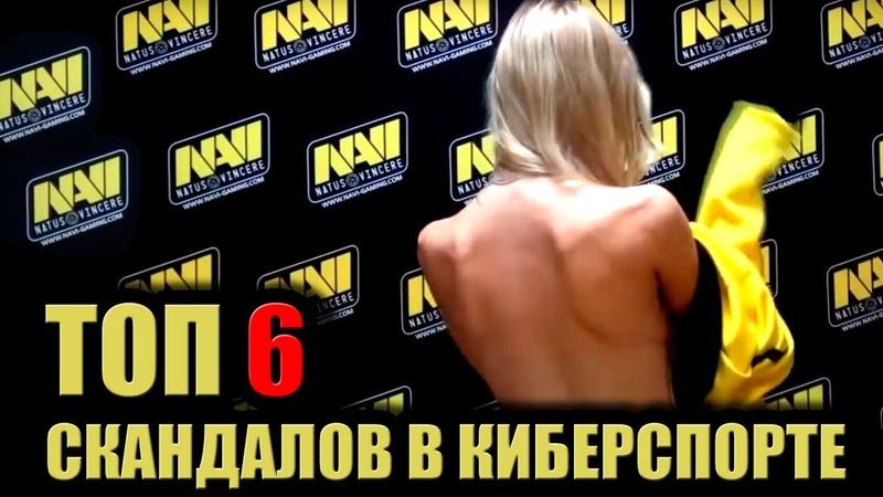 6 самых громких скандалов в киберспорте тольятти тлт игры компьютер блондинка красивая молодая секс порно минет сосет