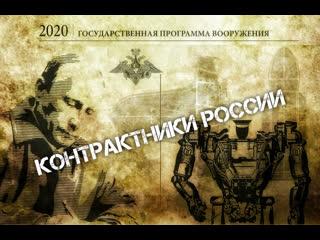 Что ждет армию России до 2020 года