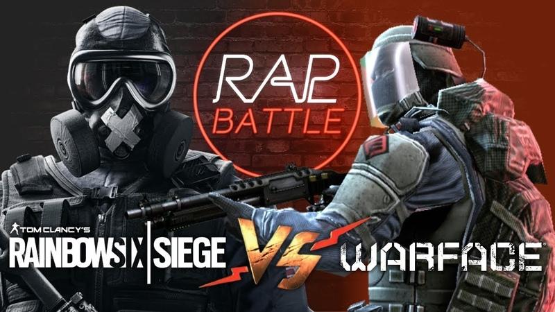 Рэп Баттл - Warface vs. Rainbow Six Siege (Реванш)