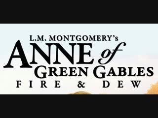 Энн из зелёных крыш пламя и роса / anne of green gables fire & dew (2017)