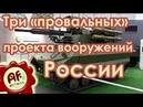 Три провальных проекта вооружений России