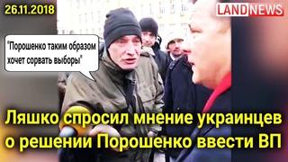 Ляшко спросил мнение украинцев о решении Порошенко ввести военное положение в Украине