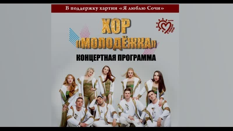 Live: Зимний театр.Молодежка