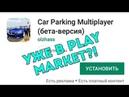 Обновление car parking multiplayer уже в play market?!