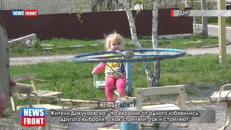 Жители Докучаевска: На Украине президентов поменяла, а как стреляли, так и стреляют. Опубликовано: 24 апр. 2019 г.