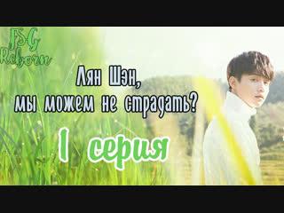 Fsg Reborn Лян Шэн, мы можем не страдать | All Out Of Love - 1 серия