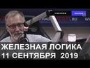 Железная логика 11 сентября 2019 Пожары в Сибири и Амазонии Болтон уволен техношпионы