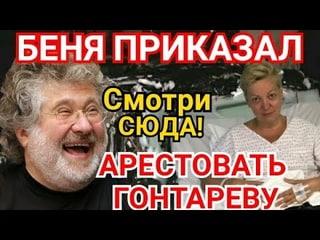 Приказ Коломойского: Арестовать ГОНТАРЕВУ в Лондоне! Леру Вывезут в Лес!