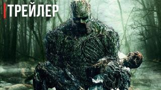 Сериал «Болотная тварь» на КиноПоиске   Русский трейлер (2019)