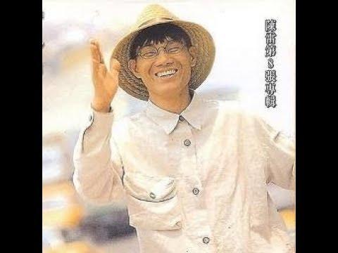 Chen Lei Hua Hee Tio Ho 欢喜就好 陳雷