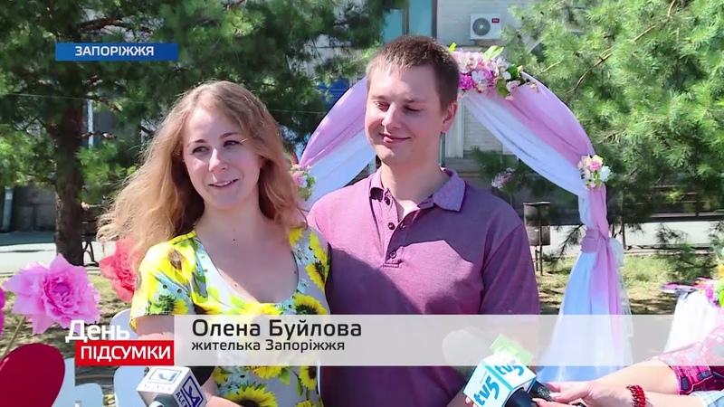 У Запоріжжі молодятам влаштували свято на честь Дня сім'ї