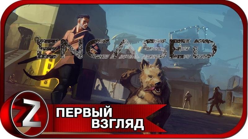 Encased: A Sci-Fi Post-Apocalyptic RPG ➤ Серебряный воротничок ➤ Первый Взгляд