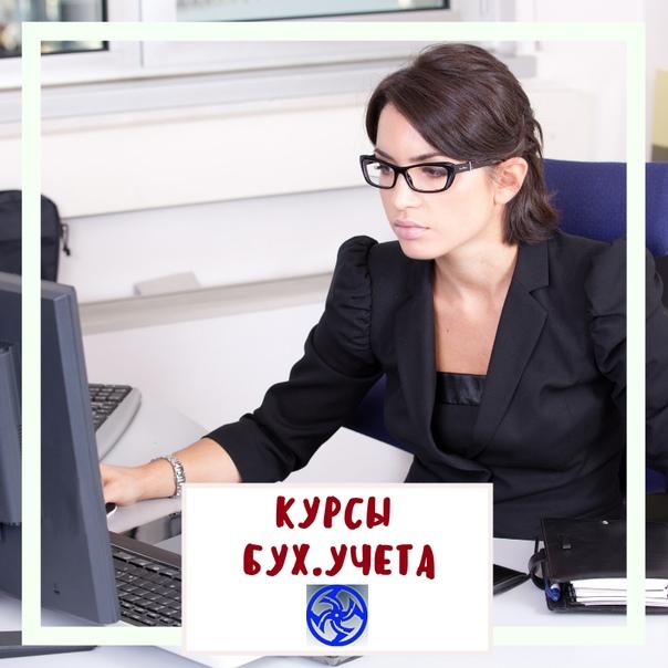 Пермь курсы бухгалтеров работа на дому вакансии бухгалтер в твери