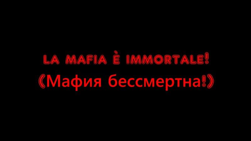 «la mafia è immortale!» (Приключения капитана Врунгеля,1981)