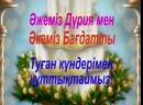 Түркістан_ сазды cәлем Дүрия Бағдат