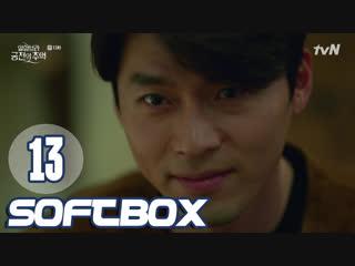 Озвучка SOFTBOX Воспоминание об Альгамбре 13 серия