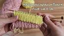 Наборный край «Пико» для резинки   Picot cast on for ribbing
