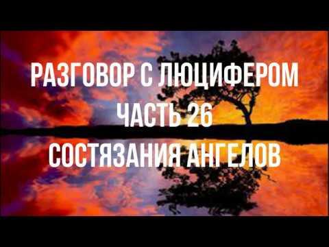 РАЗГОВОР С ЛЮЦИФЕРОМ Часть 26 Состязания ангелов