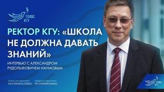 Ректор КГУ: «Школа не должна давать знаний»