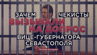 Зачем чекисты вызывали на допрос вице-губернатора Севастополя (Руслан Осташко)