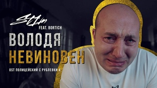 """ПРЕМЬЕРА! ST1M  Володя невиновен (OST """"Полицейский с Рублевки 4"""") feat. Bortich NR"""