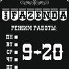 Кафе Фазенда