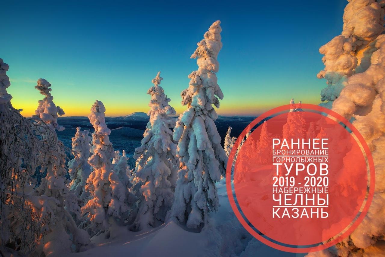 Афиша Самара Раннее бронирование горнолыжных туров 2019-2020