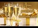 Праздники 4 августа День рождения шампанского День береговой охраны