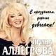 Ирина Аллегрова (РЕЛАКС!) - Армия (радио)