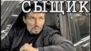 НОВЫЙ ЛУЧШИЙ криминальный БОЕВИК про РАЗВЕДЧИКОВ! Российское кино в хрошем качестве онлайн!