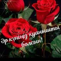 Гүлнар Шораева