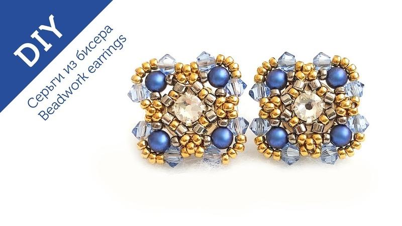 МК Серьги из бисера и жемчужин Swarovski I DIY I Tutorial Beadwork Earrings