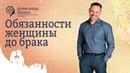 Александр Шахов Обязанности женщины до брака О гражданском браке
