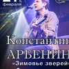 Константин АРБЕНИН /Зимовье Зверей уГороховского