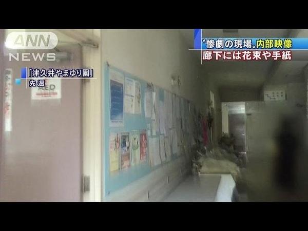 """""""惨劇の現場""""内部映像 障害者施設の今は・・・(16/08/25)"""