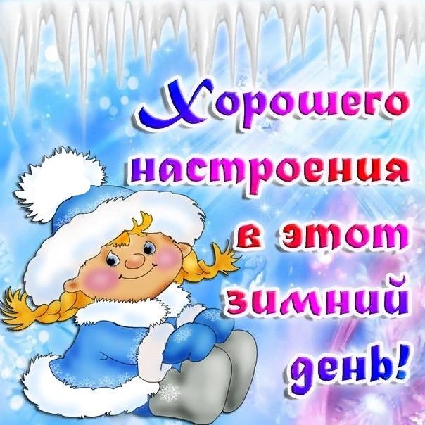 фото хорошего дня картинки позитивные зимние женские добавили сюда