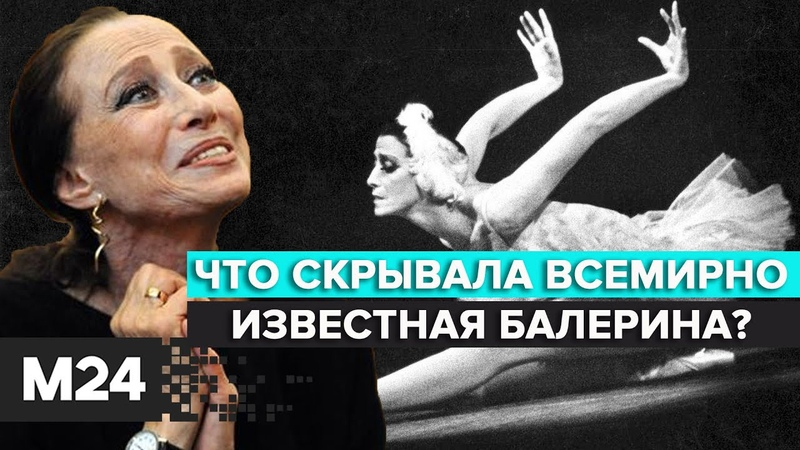 Раскрывая тайны звезд: Майя Плисецкая   Что скрывала всемирно известная балерина? - Москва 24