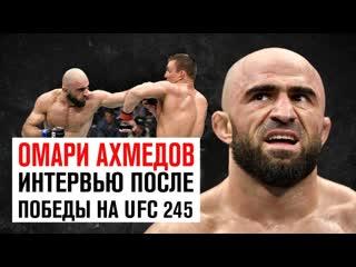 Интервью Омари Ахмедова после победы на  UFC245